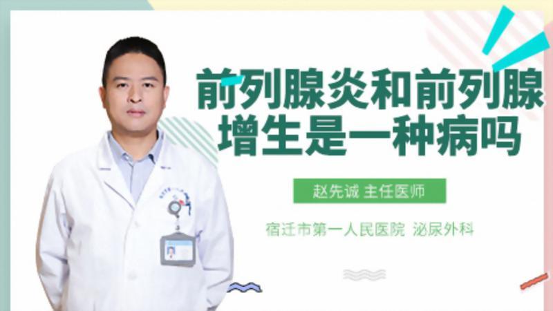 前列腺炎和前列腺增生是一種病嗎