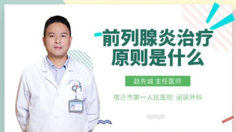 前列腺炎治療原則是什么