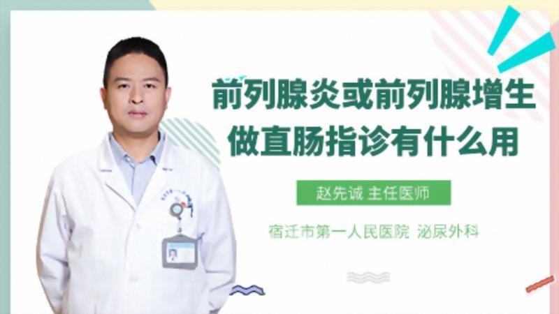 前列腺炎或前列腺增生做直腸指診有什么用