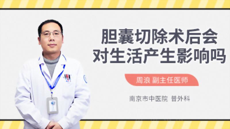 胆囊切除术后会对生活产生影响吗