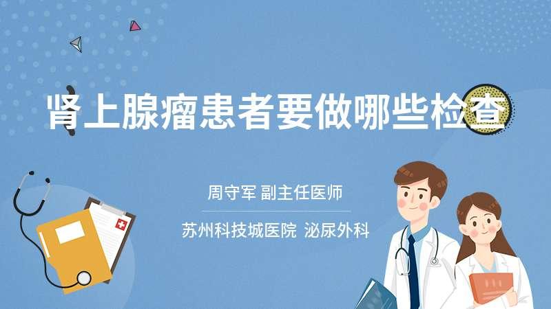 肾上腺瘤患者要做哪些检查
