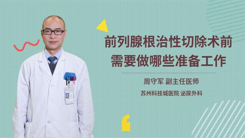 前列腺根治性切除术前需要做哪些准备工作