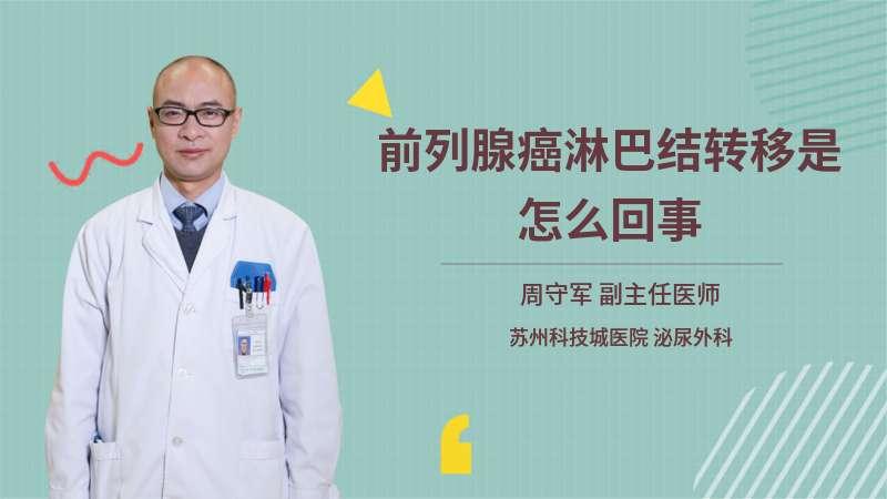 前列腺癌淋巴结转移是怎么回事
