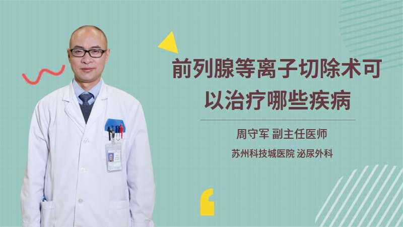 前列腺等离子切除术可以治疗哪些疾病