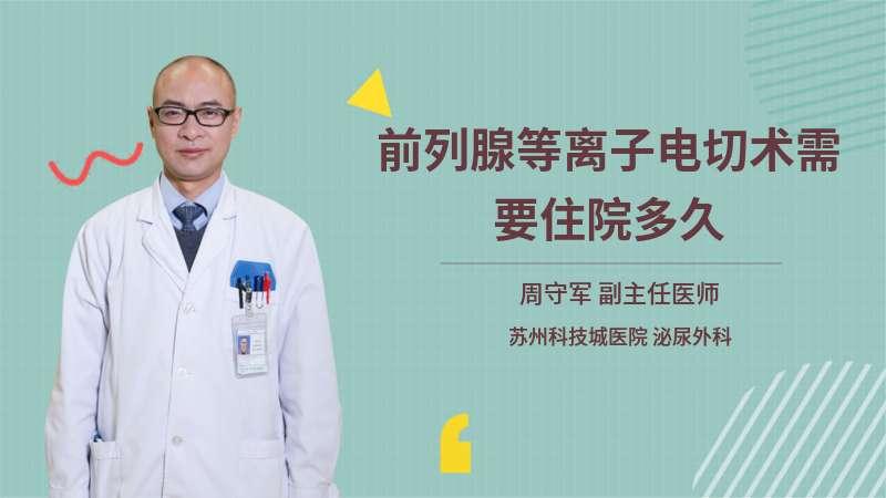 前列腺等离子电切术需要住院多久