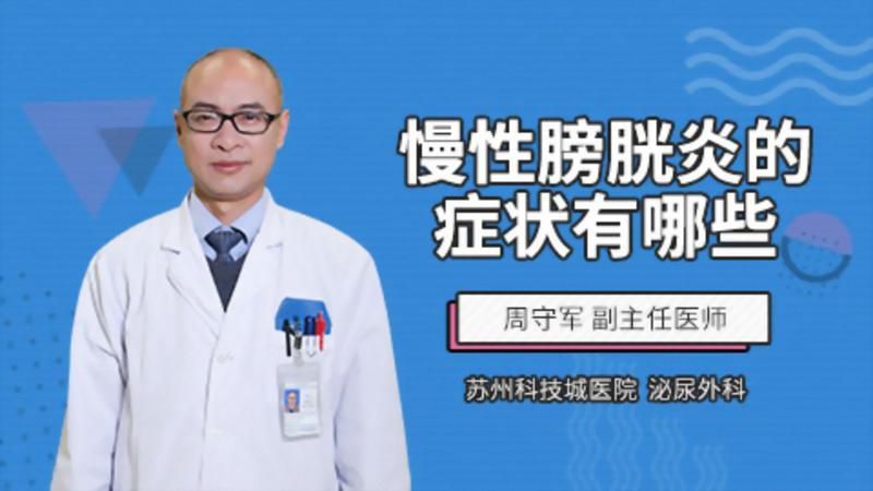 慢性膀胱炎的症状有哪些
