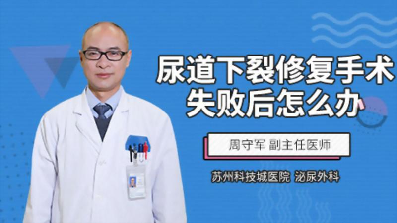 尿道下裂修复手术失败后怎么办