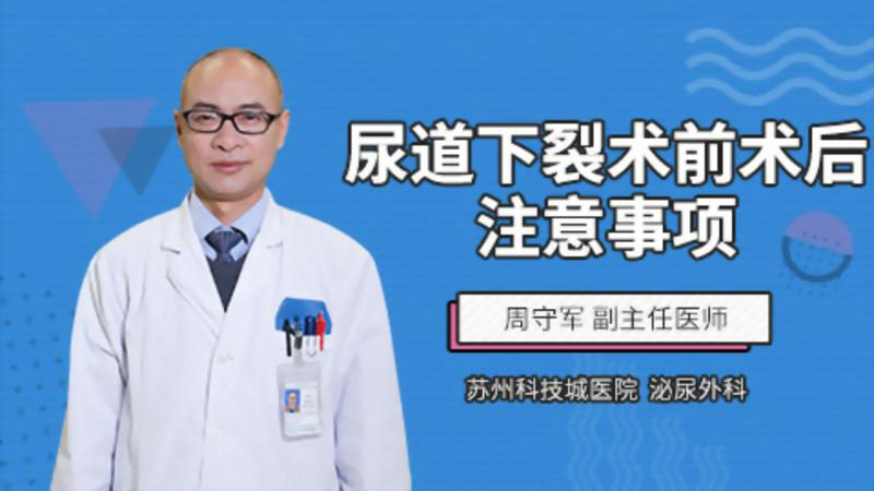 尿道下裂术前术后注意事项
