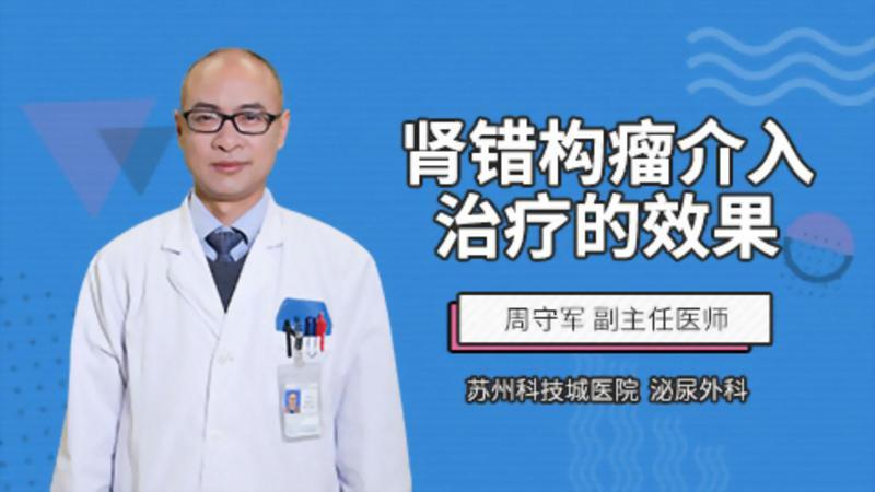 肾错构瘤介入治疗的效果