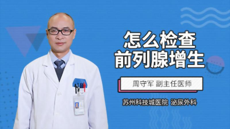 怎么检查前列腺增生