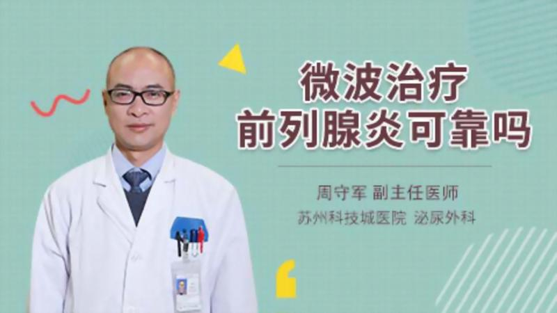 微波治疗前列腺炎可靠吗