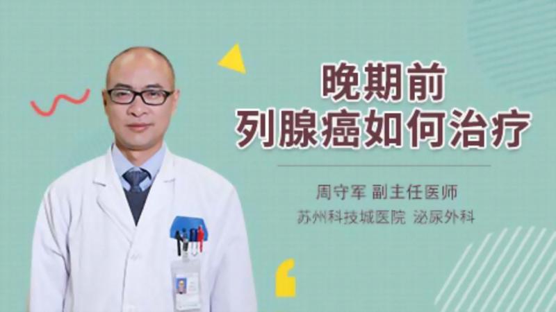 晚期前列腺癌如何治疗