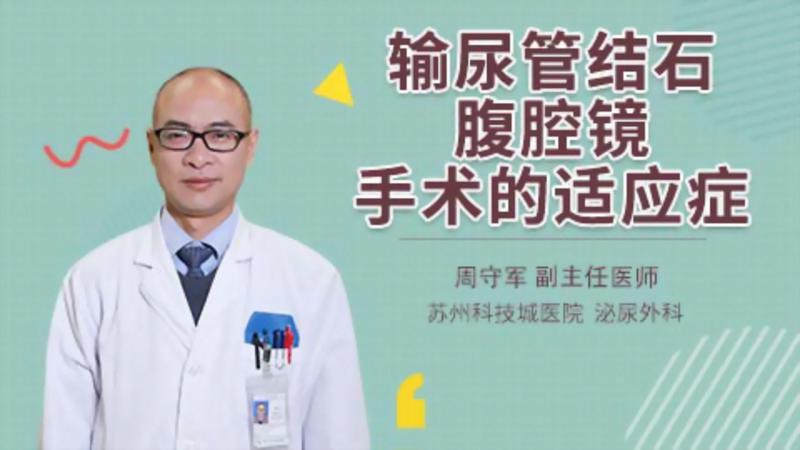 輸尿管結石腹腔鏡手術的適應癥