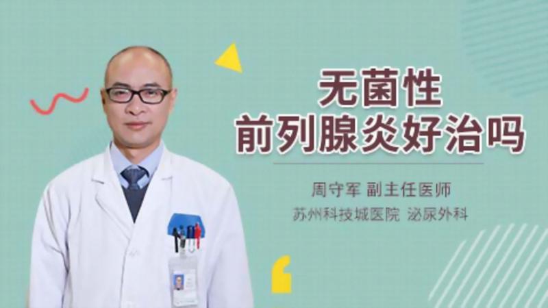 无菌性前列腺炎好治吗