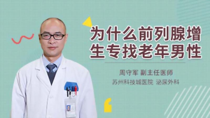 为什么前列腺增生专找老年男性