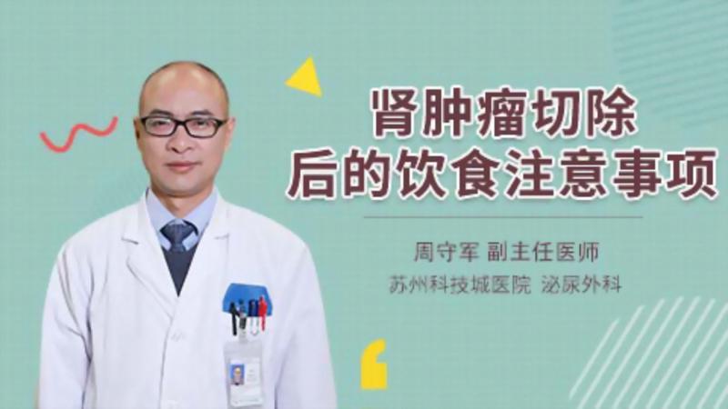腎腫瘤切除后的飲食注意事項