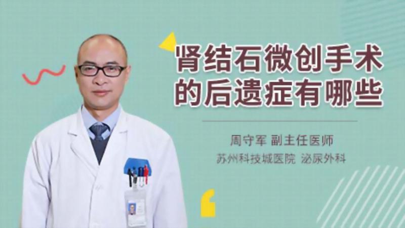 肾结石微创手术的后遗症有哪些