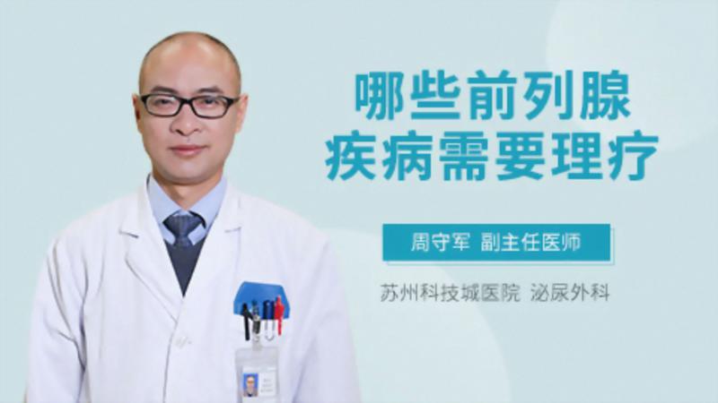 哪些前列腺疾病需要理疗