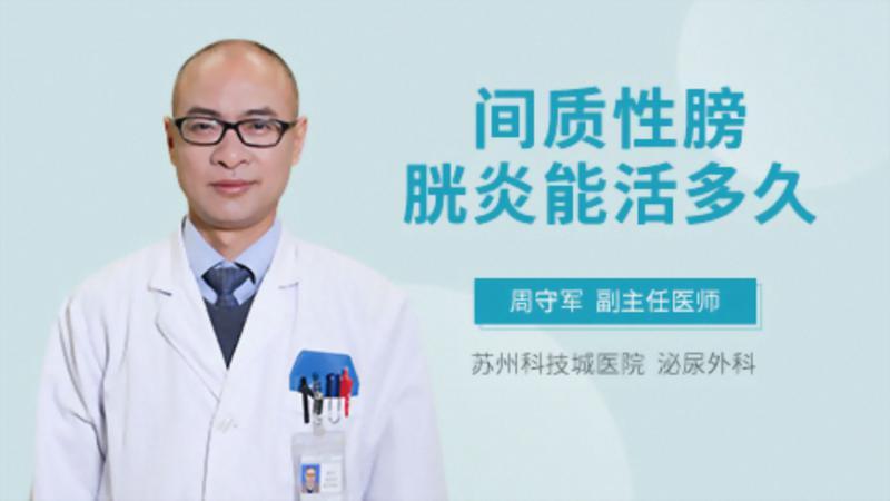 间质性膀胱炎能活多久