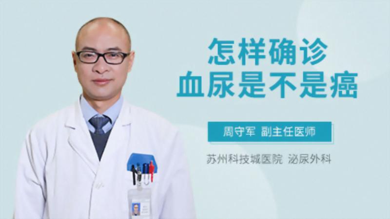 怎樣確診血尿是不是癌