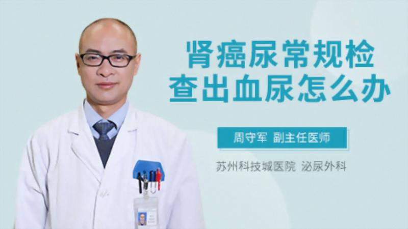 腎癌尿常規檢查出血尿怎么辦