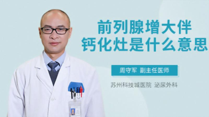 前列腺增大伴钙化灶是什么意思