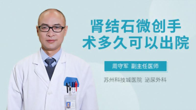 肾结石微创手术多久可以出院