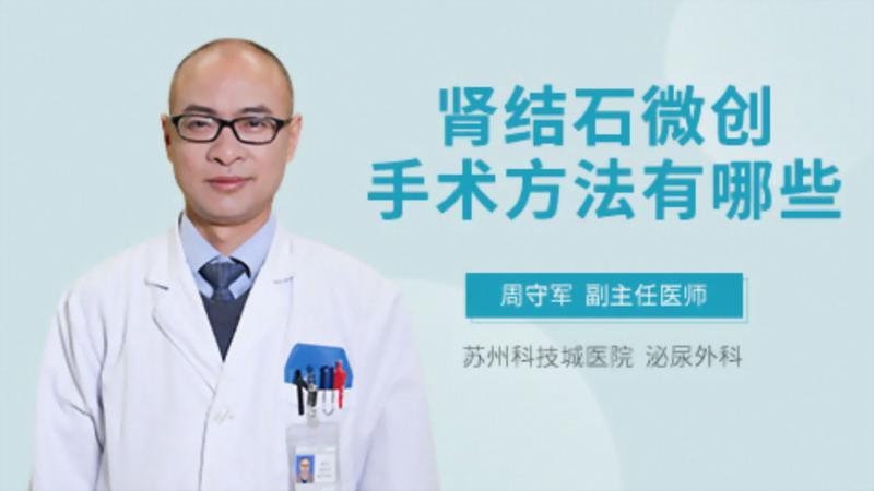 肾结石微创手术方法有哪些
