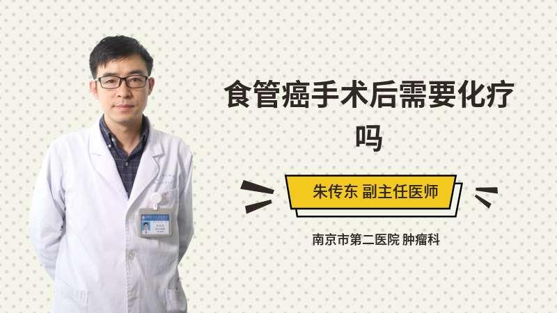 食管癌手术后需要化疗吗