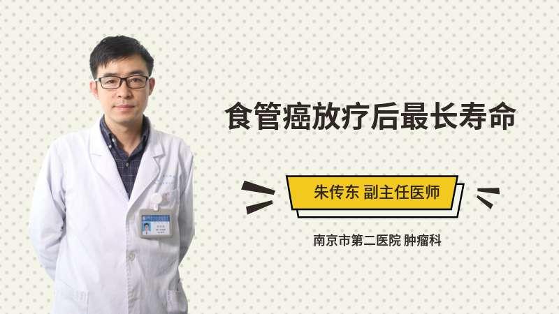 食管癌放疗后最长寿命