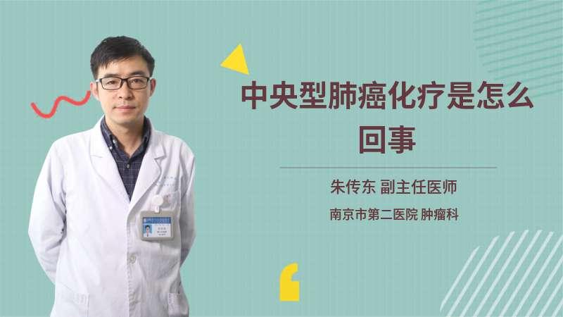 中央型肺癌化疗是怎么回事