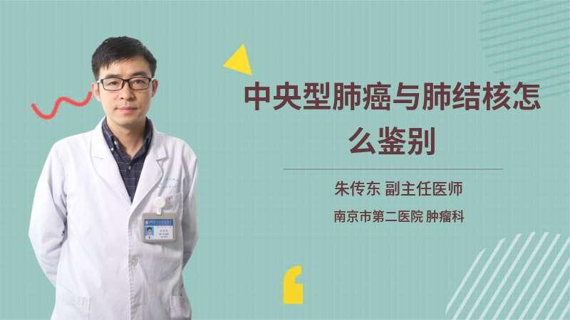 中央型肺癌与肺结核怎么鉴别