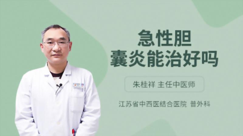急性膽囊炎能治好嗎