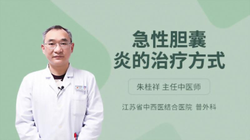 急性膽囊炎的治療方式