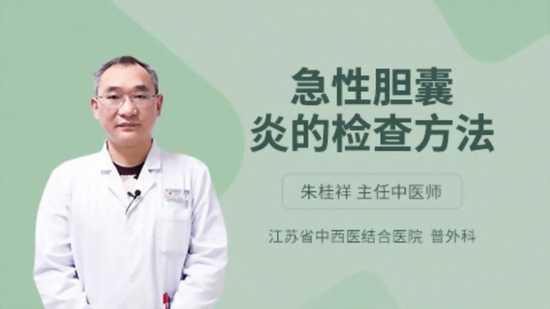 急性膽囊炎的檢查方法