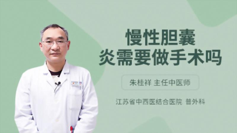 慢性膽囊炎需要做手術嗎