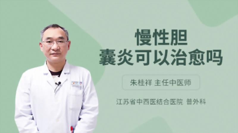 慢性膽囊炎可以治愈嗎