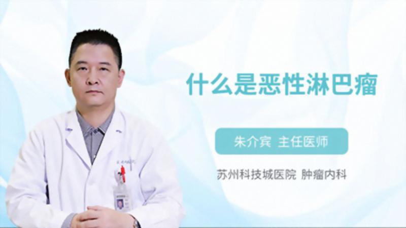 什么是恶性淋巴瘤
