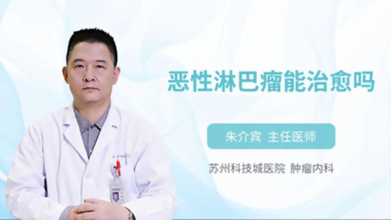 恶性淋巴瘤能治愈吗