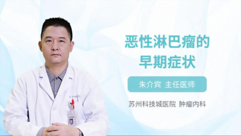 恶性淋巴瘤的早期症状