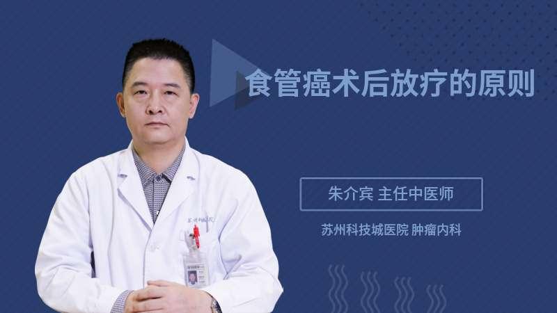 食管癌术后放疗的原则