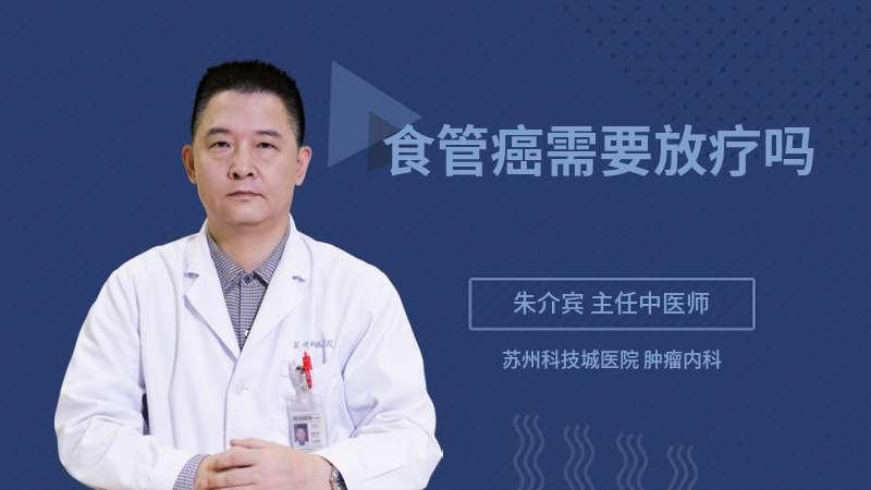 食管癌需要放疗吗