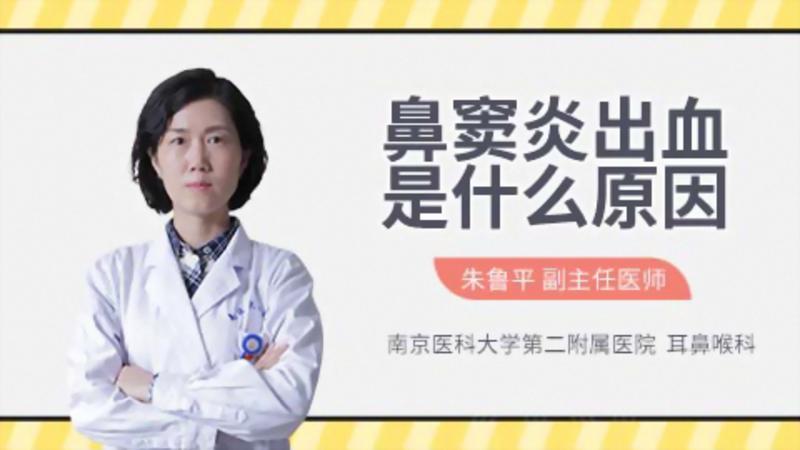 鼻窦炎出血是什么原因