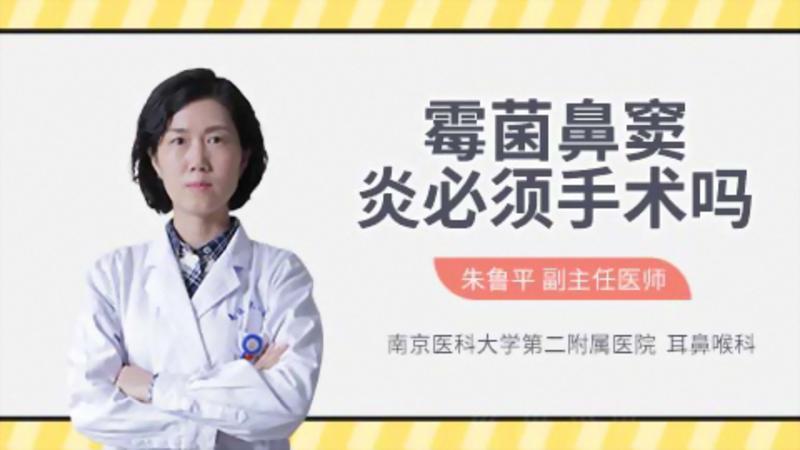 霉菌鼻窦炎必须手术吗