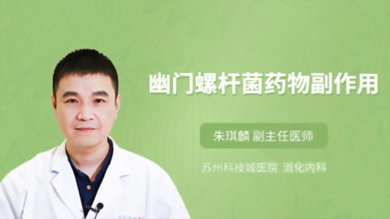 幽门螺杆菌药物副作用