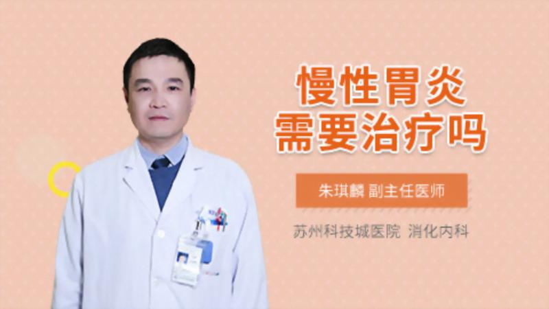 慢性胃炎需要治疗吗