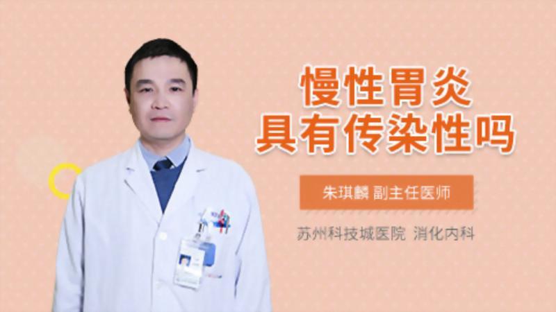 慢性胃炎具有传染性吗
