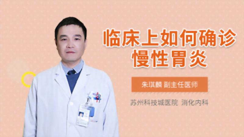 临床上如何确诊慢性胃炎