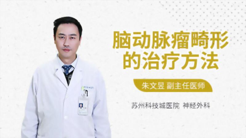 脑动脉瘤畸形的治疗方法