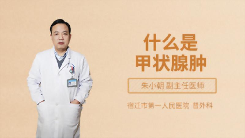 什么是甲状腺肿